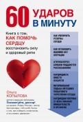 60 ударов в минуту. Книга о том, как помочь сердцу