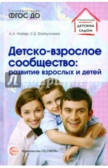 Детско-взрослое сообщество. Развитие взрослых и детей. ФГОС ДО взрослое
