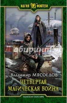 Четвертая магическая война гудериан г воспоминания солдата