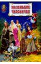 Гримм Якоб и Вильгельм Маленькие человечки гримм якоб и вильгельм д онуа мадам золотая книга сказок