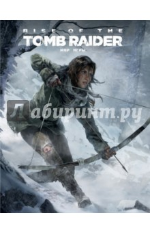 Мир игры Rise of the Tomb Raider игра для xbox microsoft rise of the tomb raider