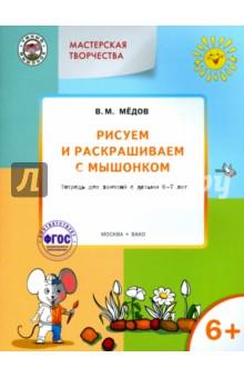 Рисуем и раскрашиваем с Мышонком. Тетрадь для занятий с детьми 6-7 лет. ФГОС ДО