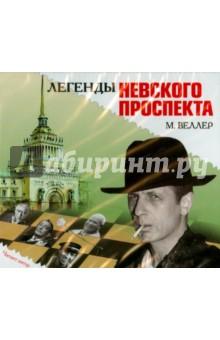 Легенды Невского проспекта (CDmp3)