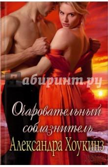 Очаровательный соблазнитель калинина н ледяной поцелуй страха