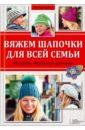 Бюлер Регина Вяжем шапочки для всей семьи бюлер р вяжем шапочки для всей семьи женские мужские детские