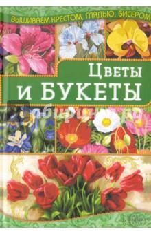 Цветы и букеты нерукотворный образ спасителя бисером купить комплект для вышивки