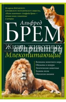 Жизнь животных. В 10 томах. Том 3. Млекопитающие. Л-О жизнь животных пресмыкающиеся cdmp3