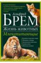 Обложка Млекопитающие Л - О