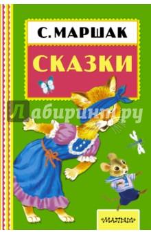 butromeev-marshaka-biografiya-dlya-malenkih-prezentatsiya-5-klass