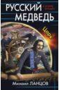 Русский медведь. Царь, Ланцов Михаил Алексеевич