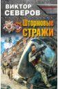 Северов Виктор Штормовые стражи