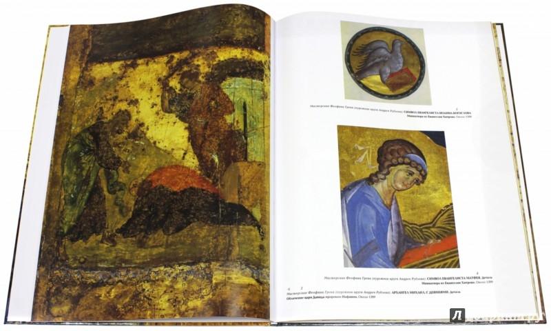 Иллюстрация 1 из 24 для Андрей Рублев - Геннадий Попов | Лабиринт - книги. Источник: Лабиринт