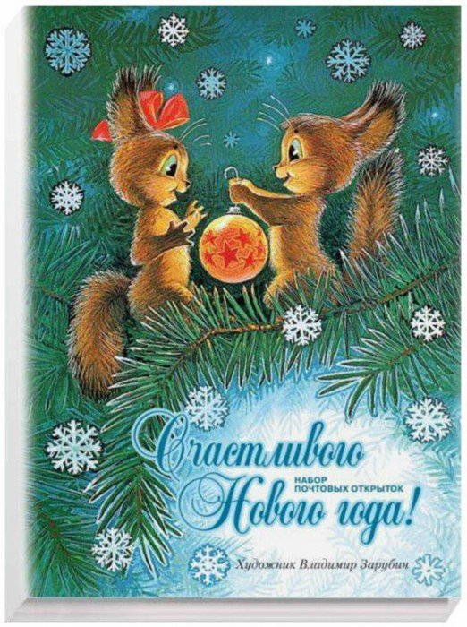 Иллюстрация 1 из 43 для Счастливого Нового года!   Лабиринт - сувениры. Источник: Лабиринт