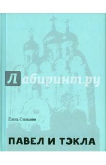 Степанян Елена Грантовна » Павел и Тэкла