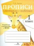 Прописи для 1 класса с рассказами о животных. ФГОС