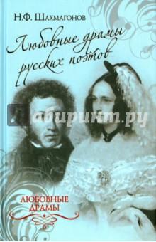 Любовные драмы русских поэтов н ф шахмагонов любовные драмы русских писателей