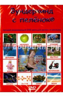 """""""Вундеркинд с пеленок тм"""" на русском языке (DVD) вундеркинд с пеленок домана посуда"""
