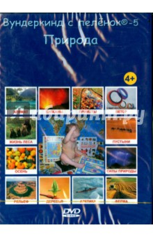 Вундеркинд с пеленок-5. Природа на русском языке (DVD) энциклопедия таэквон до 5 dvd