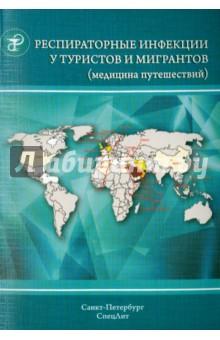 Респираторные инфекции у туристов и мигрантов (медицина путешествий). Часть 1 для туристов продать снаряжение