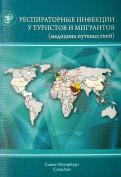 Респираторные инфекции у туристов и мигрантов (медицина путешествий). Часть 1