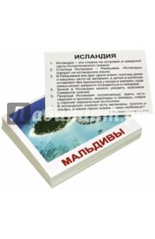 Купить Комплект мини-карточек Страны (40 штук), Вундеркинд с пелёнок, Обучающие игры