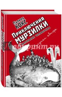 Купить Приключения Мурзилки и маленьких человечков, Эксмо, Сказки зарубежных писателей