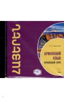 Армянский язык. Начальный курс (CDmp3) армянский дневник цавд танем