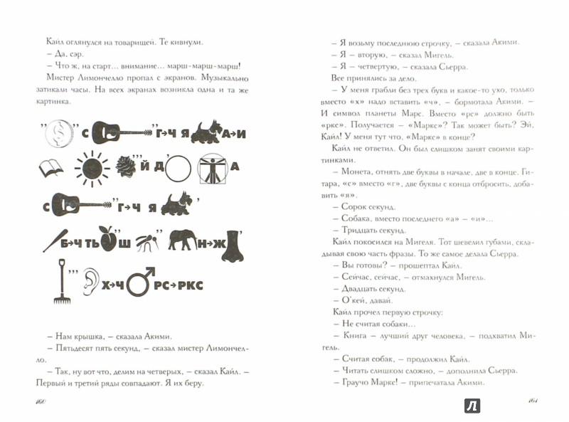 Иллюстрация 1 из 37 для Побег из библиотеки мистера Лимончелло - Крис Грабенстейн   Лабиринт - книги. Источник: Лабиринт