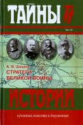 Стратеги Великой войны: Вильгельм II, М.В. Алексеев, Пауль фон Гинденбург, Фердинанд Фош