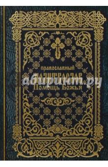 Молитвослов православный Помощь Божья