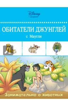 Обитатели джунглей с Маугли книга эксмо disney занимательно о животных обитатели лесов с бемби 0