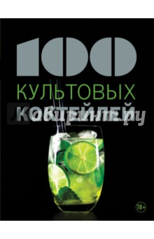 100 культовых коктейлей кир булычев клин клином
