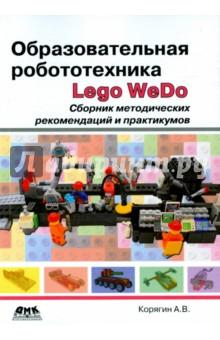 Образовательная робототехника Lego WeDo. Сборник методических рекомендаций и практикумов книга lego lego 978 5 699 78042 6 книга поймай шпиона с мини набором