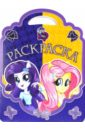 Фото - Раскраска-сумочка My Little Pony. Equestria Girls №1509 набор наклеек panini my little pony movie мой маленький пони в кино 1 пакет с 5 наклейками