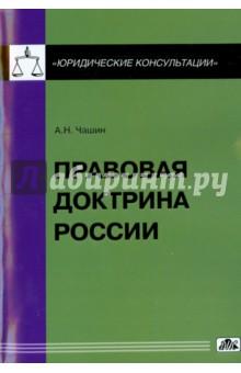 Правовая доктрина России