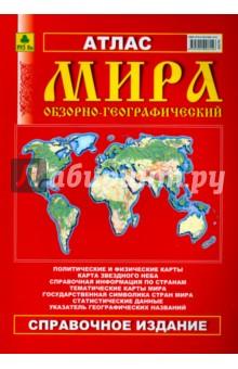 Атлас мира обзорно-географический кезлинг а ред обзорно географический атлас мира справочное издание