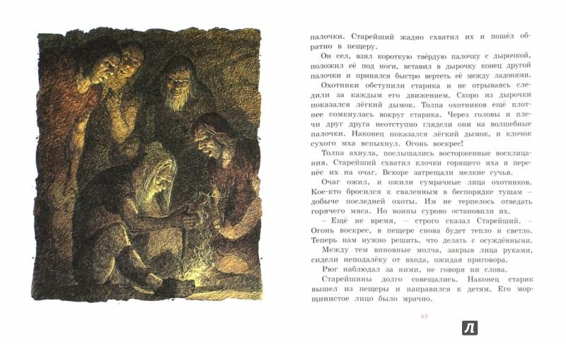 Иллюстрация 1 из 50 для Приключения доисторического мальчика - Эрнест Эрвильи | Лабиринт - книги. Источник: Лабиринт