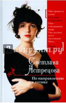 Астрецова Светлана Константиновна » По направлению к готике