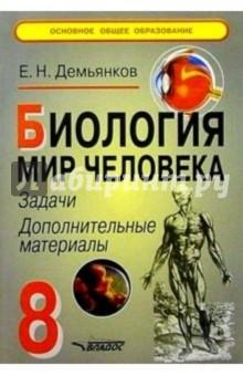 Биология. Мир человека. Задачи. Дополнительные материалы. 8 класс