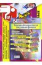 Комплект из 4 плакатов. Техника безопасности на уроках физики. ФГОС