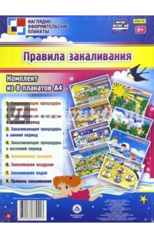 Комплект из 8 плакатов. Правила закаливания правила личной гигиены комплект из 8 плакатов