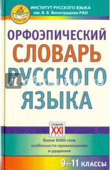 Орфоэпический словарь русского языка. 9-11 классы. Справочное издание