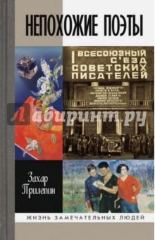 ЖЗЛ: Непохожие поэты. Трагедия и судьбы большевистской эпохи. Мариенгоф. Корнилов. Луговской