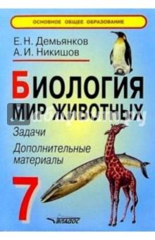 Биология. Мир животных. 7 класс. Задачи, дополнительные материалы