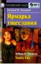Ярмарка тщеславия (комплект с МР3), Теккерей Уильям Мейкпис