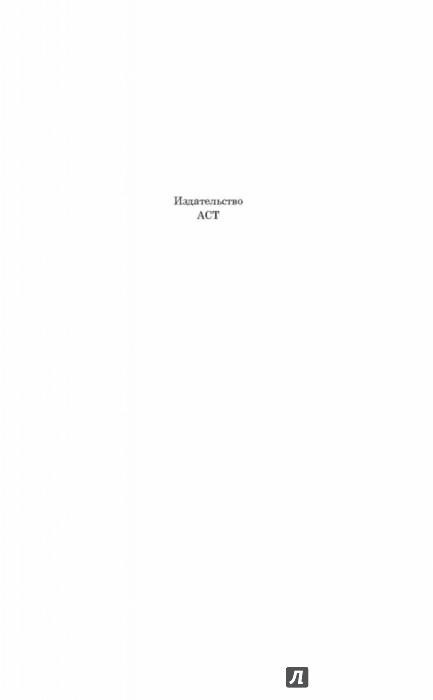 Иллюстрация 1 из 39 для Двадцать тысяч лье под водой - Жюль Верн | Лабиринт - книги. Источник: Лабиринт