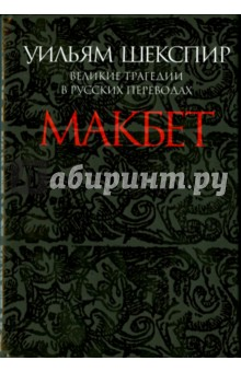 Макбет. Великие трагедии в русских переводах