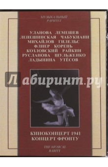 Киноконцерт 1941. Концерт фронту (DVD) концерт джузеппе верди известный и неизвестный