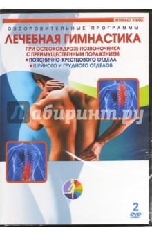 Лечебная гимнастика при остеохондрозе позвоночника (2DVD) лечебная гимнастика для позвоночника