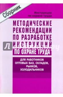 Инструкции по ОТ для работников оптовых баз, складов, рынков, холодильников